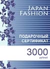 Подарочный сертификат номиналом 3000 рублей